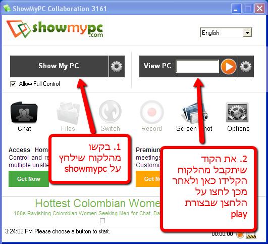 הוראות תפעול showmypc