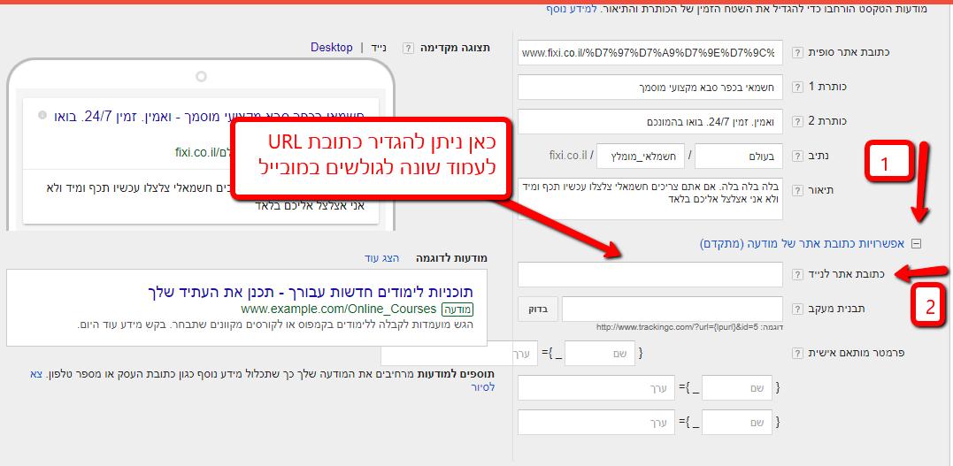 כאן תזינו כתובת URL לדף ייעודי למובייל