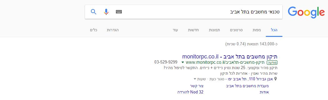 צילום מסך של מודעה ממומנת בגוגל