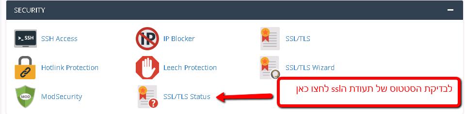 בדיקת סטטוס ssl בcpanel
