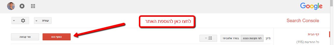 הוספת אתר בכלי מנהל האתרים של גוגל