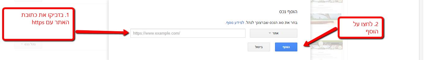 הוספת אתר עם https לכלי מנהל האתרים של גוגל