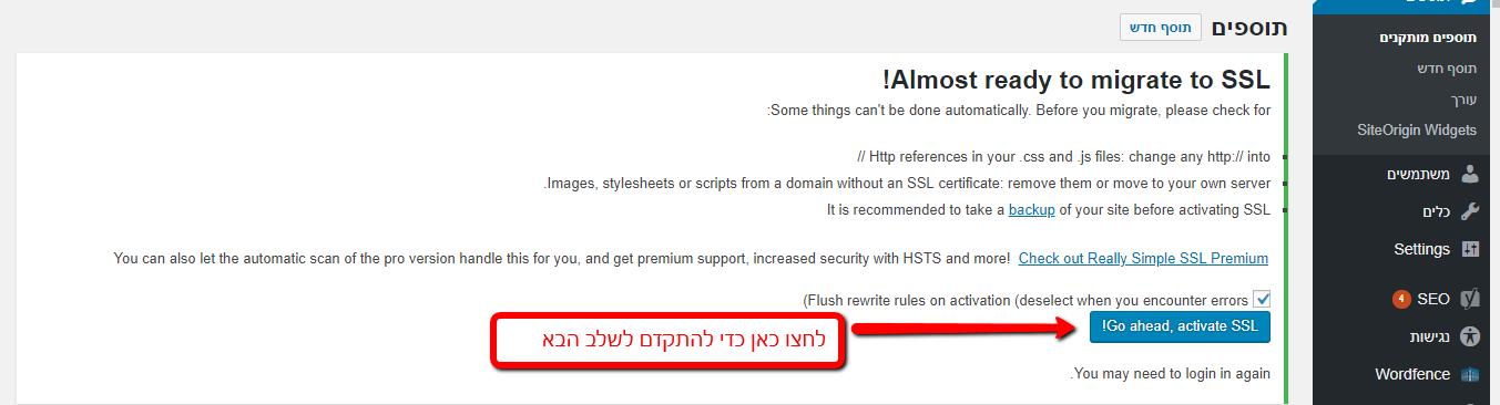 Go ahead, activate SSL